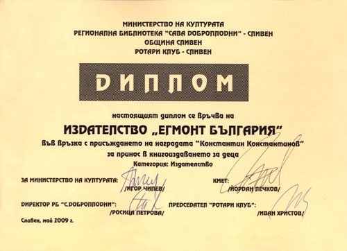 Диплом за награда КОНСТАНТИН КОНСТАНТИНОВ