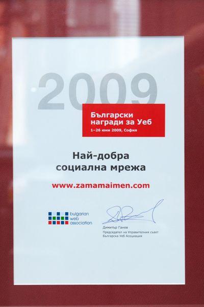 Български награди за Уеб 2009 - Най-добра социална мрежа
