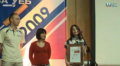 Церемония по награждаване на победителите в конкурса БЪЛГАРСКИ НАГРАДИ ЗА УЕБ 2009