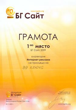 Победител в БГ САЙТ 2009 - категория ИНТЕРНЕТ РЕКЛАМА