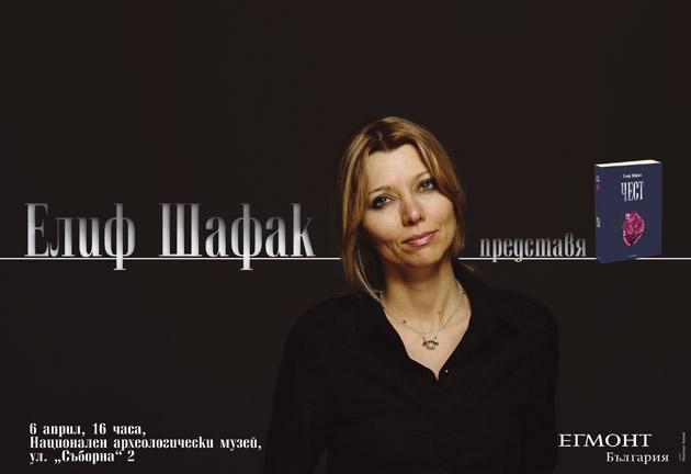 """Елиф Шафак и """"Егмонт България"""" представят романа """"Чест"""""""