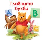 Главните букви