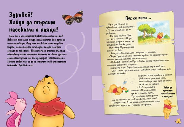 Меденосладка енциклопедия
