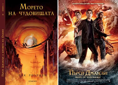 ПЪРСИ ДЖАКСЪН И БОГОВЕТЕ НА ОЛИМП 2 - книга и филм
