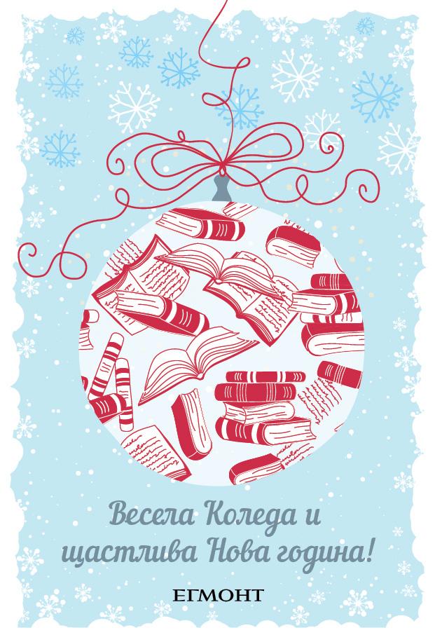 """Екипът на издателство """"Егмонт"""" ви поздравява с наближаващите празници!"""