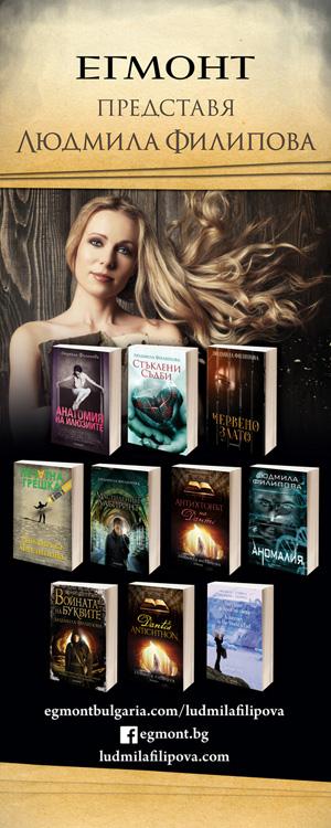 ЕГМОНТ преиздава първите романи на Людмила Филипова