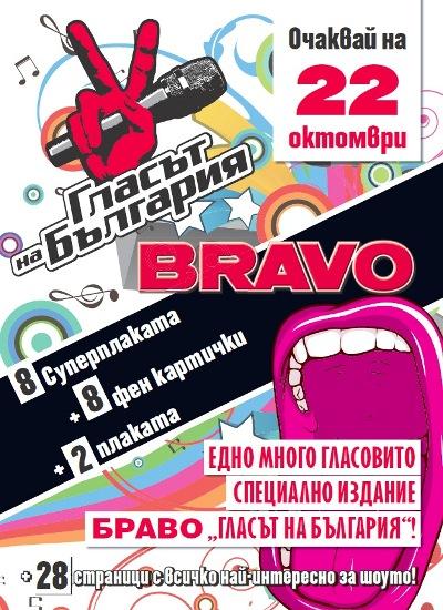 """БРАВО """"Гласът на България"""""""