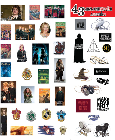 BRAVO Плакати Хари Потър - Август 2011