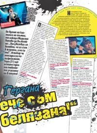 "BRAVO ""Гласът на България"""