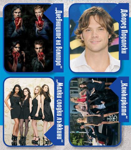 BRAVO Плакати TV - Април 2012