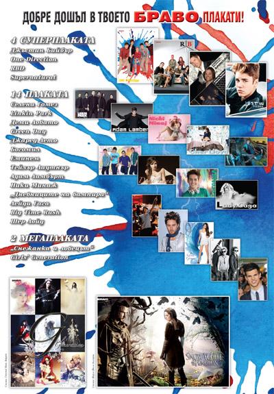 BRAVO Плакати - Юни 2012