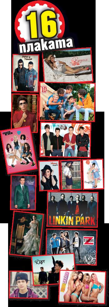 16 плаката