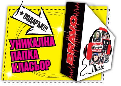 BRAVO: 10 години музика и звезди! (юбилейно издание)