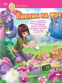Списание БАРБИ