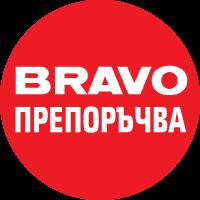 BRAVO препоръчва
