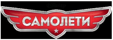 Списание САМОЛЕТИ