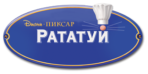 Рататуй