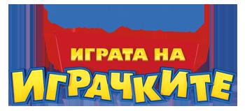 Списание ИГРАТА НА ИГРАЧКИТЕ