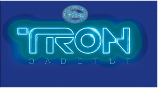 TRON: Заветът