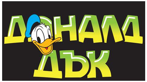 Доналд Дък