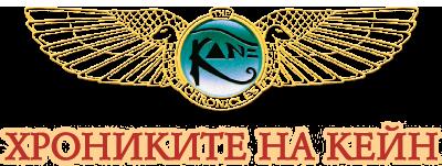 Хрониките на Кейн