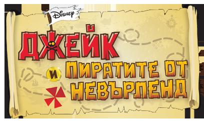 Списание ДЖЕЙК И ПИРАТИТЕ ОТ НЕВЪРЛЕНД