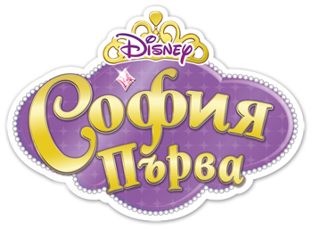 София Първа