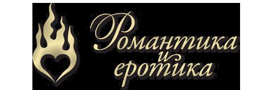 Романтика и еротика