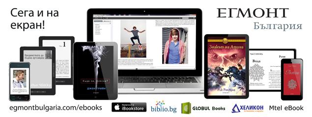 Книгите на ЕГМОНТ БЪЛГАРИЯ - сега и на екран!