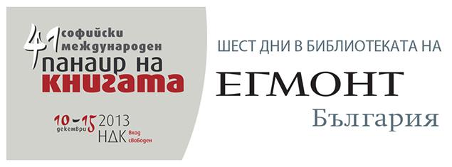 41 международен панаир на книгата: Шест дни в библиотеката на ЕГМОНТ БЪЛГАРИЯ
