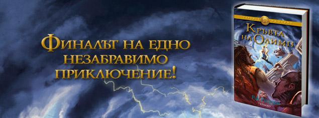 КРЪВТА НА ОЛИМП - книга 5 от поредица ГЕРОИТЕ НА ОЛИМП