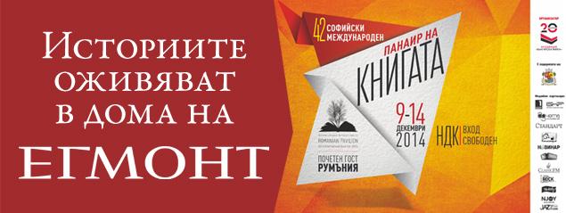 Издателство ЕГМОНТ има удоволствието да ви покани на 42 Софийски международен панаир на книгата от 9 до 14 декември в НДК. Заповядайте на щанд №210 в НДК (в централната част на сградата, на втория етаж)