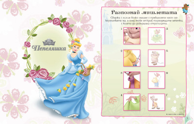 Принцеса