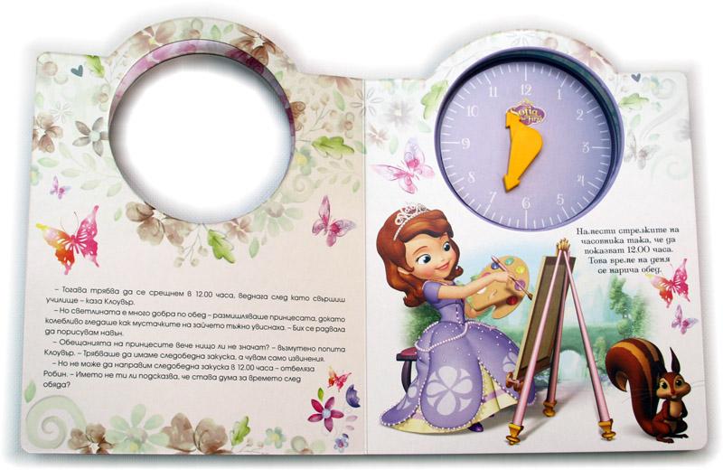 Книга с макет на часовник