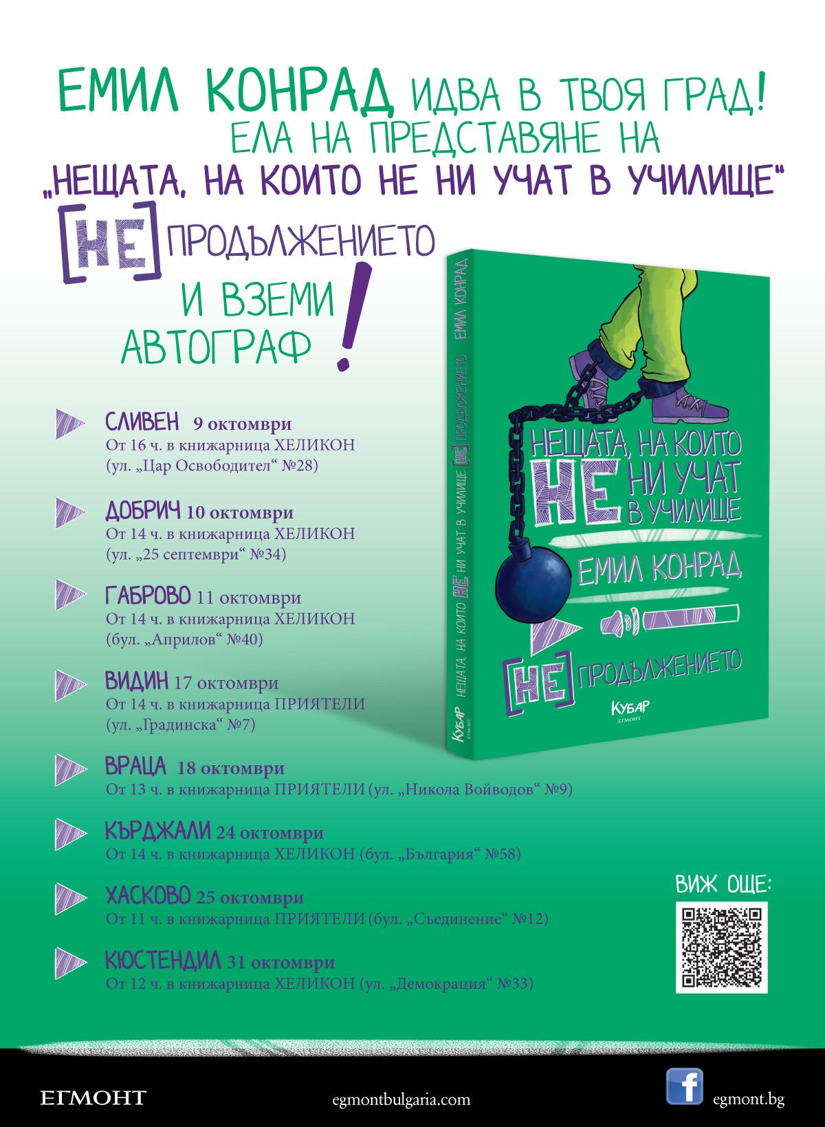 Емил Конрад - турне