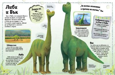 Добрият динозавър: Книга за филма