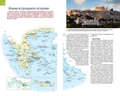 Средиземноморието