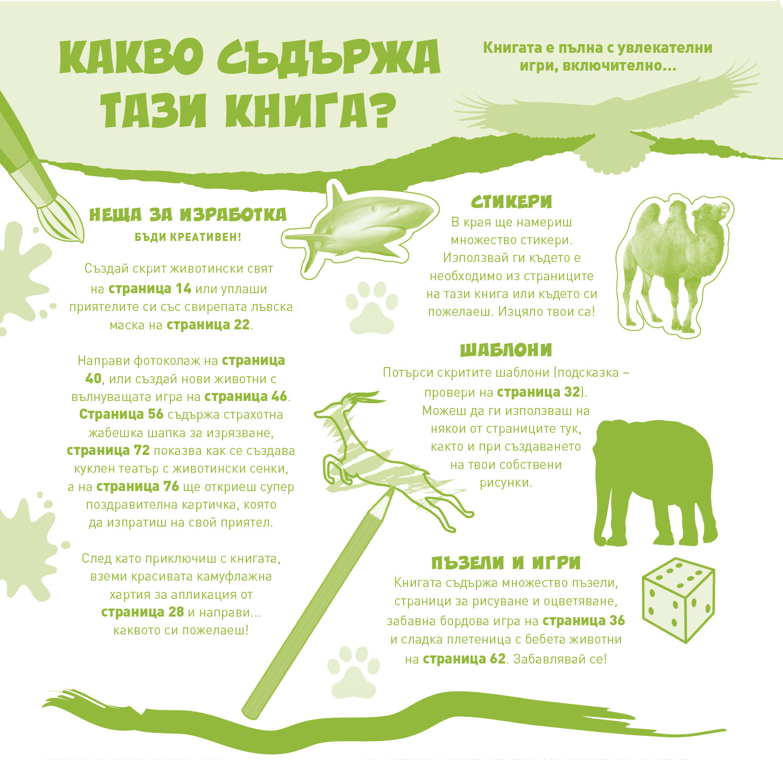 Животните: Играй и твори