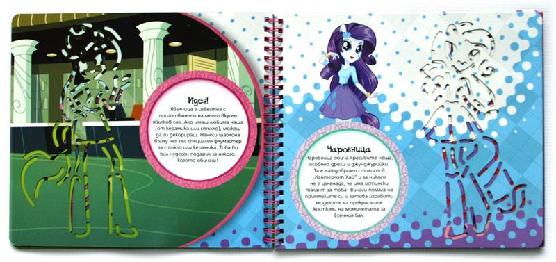 Книга с шаблони за рисуване