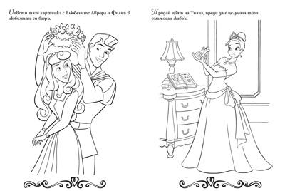 Слънчеви принцеси