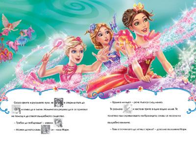 Барби и тайното кралство