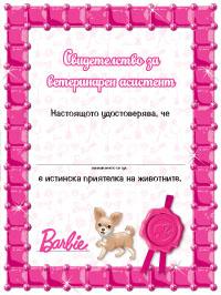 Барби: МОГА ДА БЪДА...