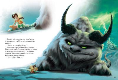 Камбанка и легендата за приказния звяр