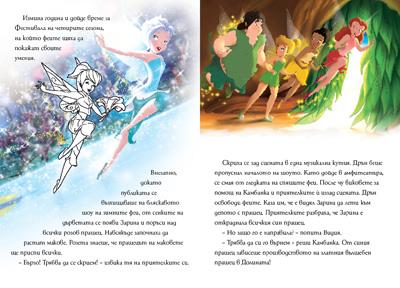 Камбанка и феята пират: Чети, оцвети, залепи!