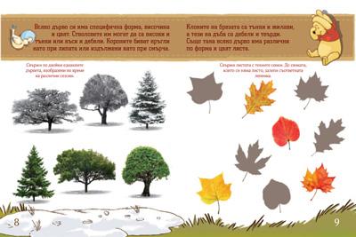 Есента и зимата