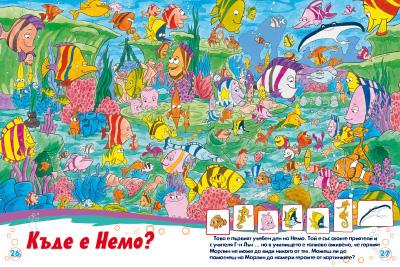Търсенето на Немо