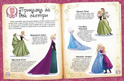 Замръзналото кралство: Книга за филма