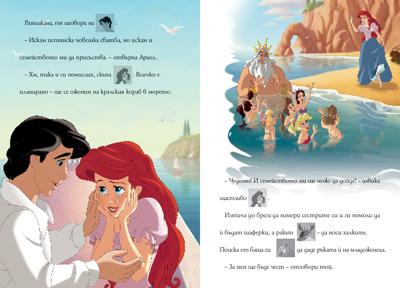Кралската сватба на Ариел