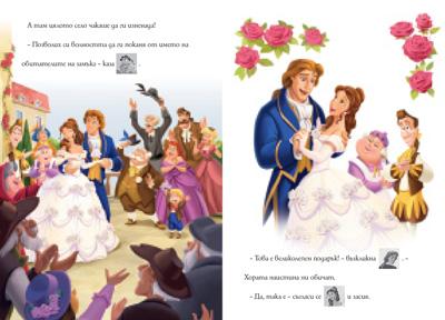 Кралската сватба на Бел