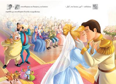 Кралската сватба на Пепеляшка
